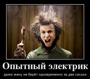 Электрик знал своё дело, как свои оставшихся 5 пальцев.