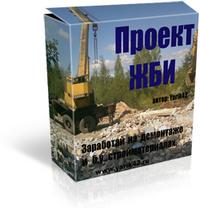 Подробное руководство по сносу строений